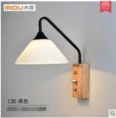 北歐牆燈木質牆燈現代簡約創意客廳臥室床頭燈陽台過道實木牆壁燈(C款玻璃燈罩-黑色)