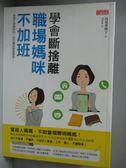 【書寶二手書T3/財經企管_OIK】學會斷捨離 職場媽咪不加班-拯救忙碌媽咪的一石四鳥_馬場事務子