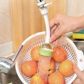 館長推薦☛水龍頭防濺頭 廚房花灑頭過濾嘴噴霧節水器