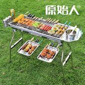 原始人不銹鋼燒烤架 烤肉架戶外5人以上家用木炭燒烤爐野外工具3全套爐子WY
