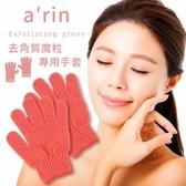 ARIN 去角質魔粒專用手套 單隻入