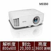 【商務】BENQ MS550 高亮商用投影機【送Catchplay電影劵1張】