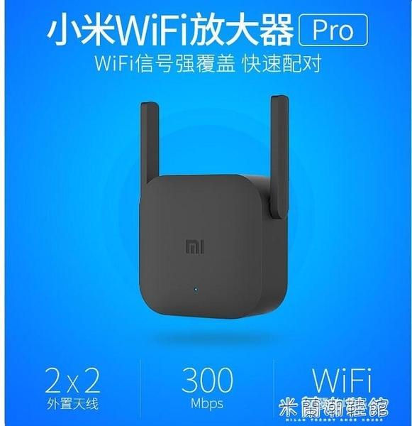 wifi放大器 WiFi放大器PRO無線增強wife信號中繼接收擴大家用路由加強擴展網絡  快速出貨