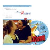 男人30拉警報DVD