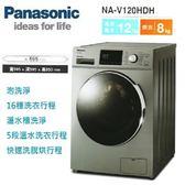 『Panasonic』☆ 國際牌 12KG變頻洗脫烘滾筒洗衣機 NA-V120HDH **含基本安裝+舊機回收**