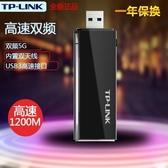 【免運快出】 TP-LINK雙頻5G免驅USB3.0無線網卡1200M 千兆筆記本台式機電腦主機外置