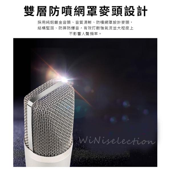 U87 專業直播麥克風 中振膜 錄音麥克風 鋁合金管身 主播電容麥克風 [ WiNi ]