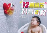 電動玩具 抖音同款 寶寶洗澡神器浴室電動吐泡泡螃蟹沐浴玩具 男女孩泡泡機 俏腳丫
