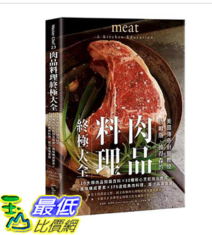 [COSCO代購] W122703 肉品料理終極大全 Meat : A Kitchen Education