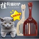 此商品48小時內快速出貨》dyy舒適把柄 貓頭造型 掛勾貓砂鏟24*10.5cm(顏色隨機)