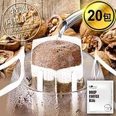 CoFeel凱飛 鮮烘豆特調阿拉比卡濾掛咖啡/耳掛咖啡包10g x 20包