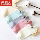 南極人女士襪子棉襪淺口低筒船襪隱形襪韓國可愛純色學生短襪夏季 東京衣秀