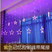 LED彩燈星星閃燈串燈女生房間裝飾浪漫臥室滿天星燈少女心 雲朵走走