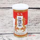 日本調味料-GS_拉麵胡椒90g【0216零食團購】4973630101811
