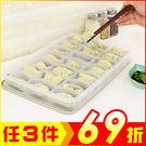 單層帶蓋21格水餃保鮮收納盒 (顏色隨機...