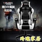 電腦椅 家用辦公椅游戲電競椅可躺椅子競技賽車椅【快速出貨】