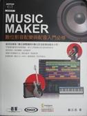 【書寶二手書T3/電腦_ZGB】Music Maker數位影音配樂與配音入門必修_嚴志昌