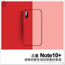 三星 Note10+ 液態殼 手機殼 矽膠硅膠 保護套 防摔 軟殼 手機套 霧面 抗變形 保護殼 手機保護套