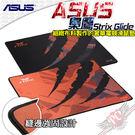 [ PC PARTY ] 華碩 ASUS Strix Glide 梟鷹滑鼠墊 速度/控制 speed Control