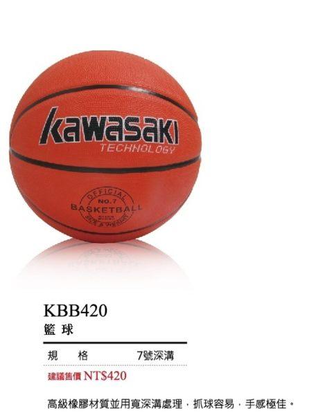 宏海體育 籃球 kawasaki 籃球 KBB420籃球 7號深溝 (1個裝)