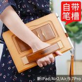 平板保護套 2018新款ipad保護套9.7英寸帶筆槽air2套殼pro9.7蘋果【中秋節】