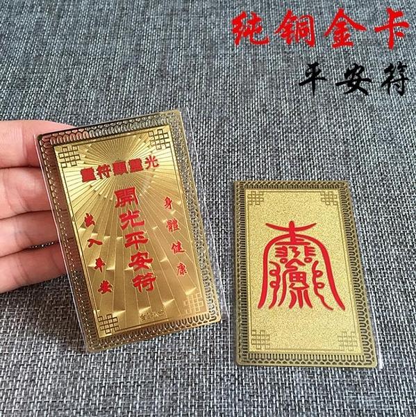 佛卡 平安符金屬佛卡 銅卡 平安護身符卡片 佛教金卡結緣