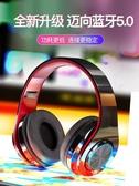 藍牙耳機頭戴式無線發光游戲運動型跑步耳麥電腦手機通用 麻吉好貨