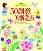 (二手書)50創意美術遊戲