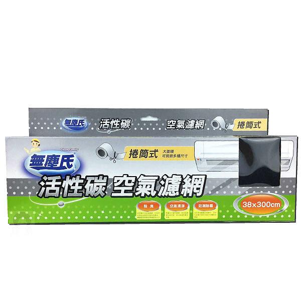 無塵氏 - 活性碳空氣濾網 - 捲筒式