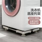 洗衣機底座 通用洗衣機底座不銹鋼托架置物架滾筒墊高支架多功能冰箱防滑腳架【幸福小屋】