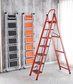 家用七步折疊梯子多功能防滑加厚人字梯閣樓伸縮室內梯子移動樓梯QM 依凡卡時尚
