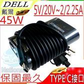 DELL 充電器(原廠弧型)-5V/2A,20V/2.25A,45W,XPS 13 7370,LA45NM150,OHDCY5,5FX88,USB C,TYPE-C,USB-C