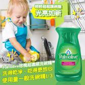 美國 Palmolive 棕欖超濃縮洗碗精(828ml/瓶)