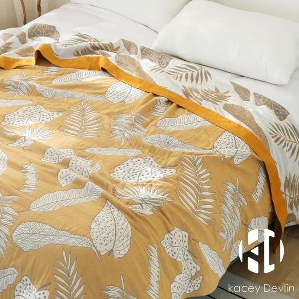 純棉紗布毛巾被子夏季薄款單人雙人辦公室空調蓋毯午睡沙發小毯子【Kacey Devlin】