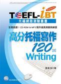 TOEFL-iBT高分托福寫作120【Ⅱ】最新增訂版