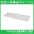 【J0036-A】150X45cm重型層架網板單片(附夾片) MIT台灣製收納專科