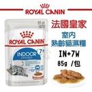 法國皇家 室內熟齡貓濕糧 IN+7W 貓糧/貓餐包 85g/包