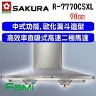 【fami】櫻花除油煙機 漏斗式除油煙機 R 7770CSXL (90cm)  歐化除油煙機