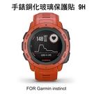 ~愛思摩比~Garmin instinct / Tactical 戰術版 手錶鋼化玻璃貼 保護貼 高硬度 高透光 9H