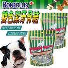 【培菓平價寵物網】英國 Bone Plu...