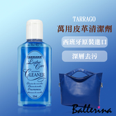 Ballerina-(西班牙製)萬用皮革清潔劑(125ml)-TARRAGO