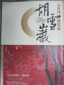 【書寶二手書T1/一般小說_ISB】胡雪巖(下卷)_二月河, 薛家柱