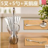 不銹鋼餐具套裝水果叉子韓國西餐餐具咖啡勺水果簽天鹅座不銹鋼色646