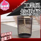 ✿現貨 快速出貨✿【小麥購物】工業風垃圾桶 垃圾筒 辦公室 廁所 家用鐵網紙簍【C185】