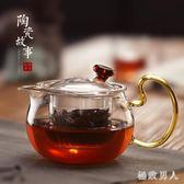 泡茶壺玻璃加厚耐高溫紅茶功夫茶具花茶壺茶杯套裝家用過濾泡茶器 LN2487 【極致男人】