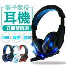 立體雙聲道-手機版/電腦版 LED炫光 耳罩式耳機 麥克風 耳麥 重低音 電腦耳機 耳機 麥 電競【DI030】