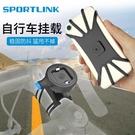 手機支架 SPORTLINK騎行手機導航固定支架外賣載防震摩托山地自行車電動車 瑪麗蘇