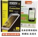『亮面平板保護貼(軟膜貼)』ACER宏碁 Laconia Talk S A1-734 7吋 螢幕保護貼 高透光 保護膜 亮面貼