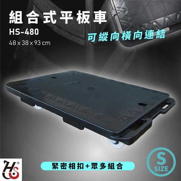 【省力No.1】華塑 HS-480 組合式平板車 拼板車 板車 推車 運送 貨運 裝箱 搬運 果菜市場 工廠
