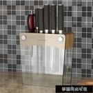 刀架廚房置物架鋼化玻璃楠竹原創刀座菜刀架收納架 【全館免運】